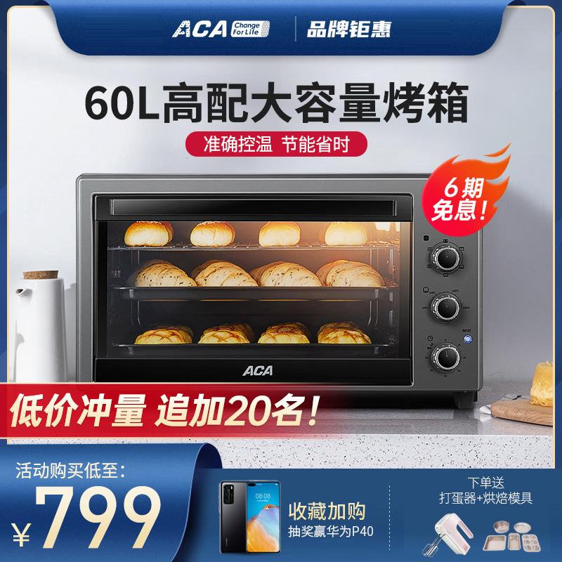 ACA北美电器电烤箱家用烘焙多功能全自动商用大容量家庭烤箱60升