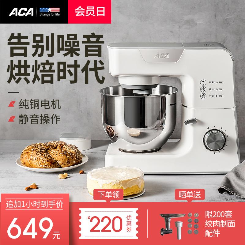 ACA北美电器厨师机家用小型打鲜奶商用全自动揉面搅拌活面和面机