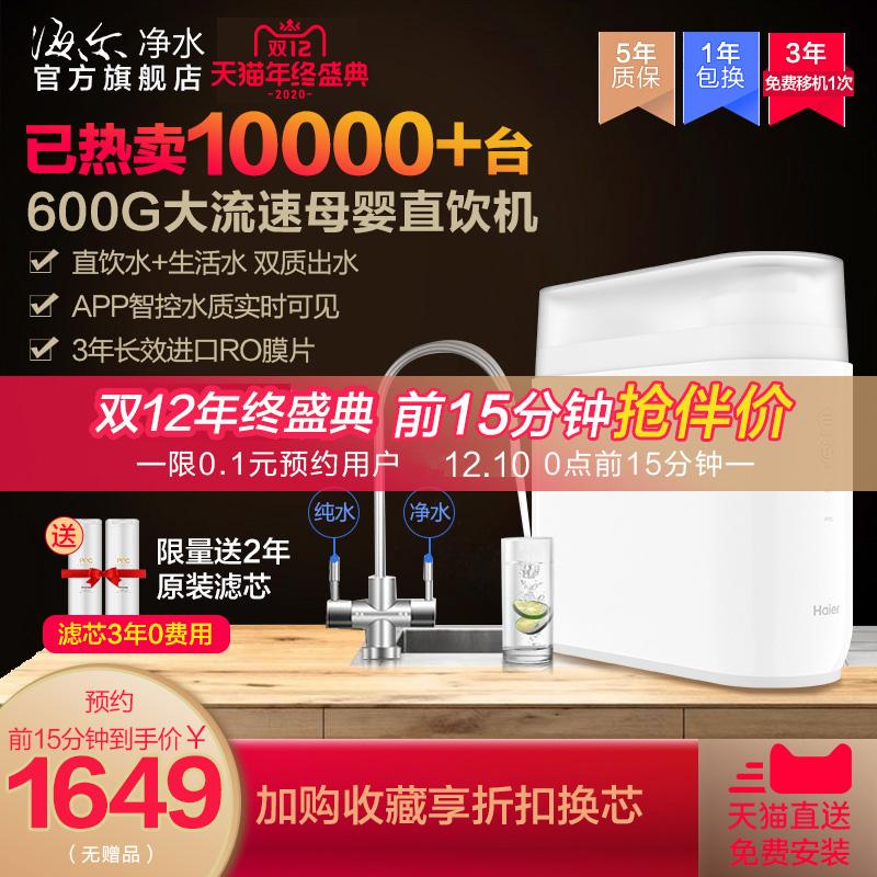 海尔净水器家用直饮自来水过滤器反渗透净水机600G旗舰店6H79玉清