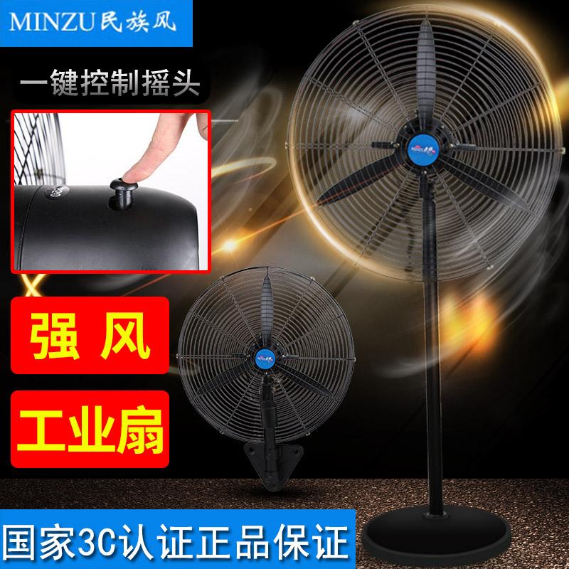 大功率工业电风扇强力大风力落地扇壁挂式商用工厂摇头机械牛角扇