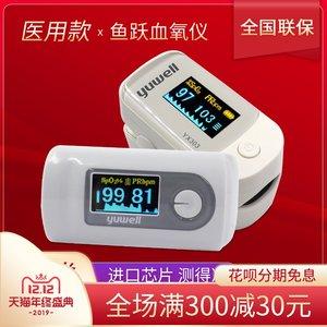 鱼跃指夹式血氧仪yx303 302测量仪