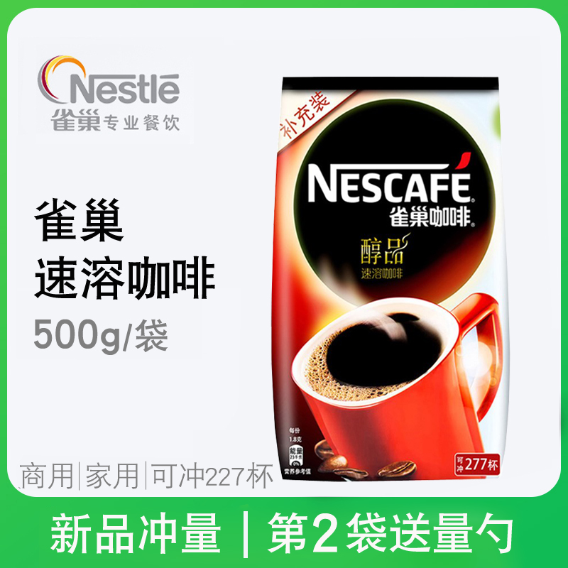 Nestle alcohol instant coffee 500g bag low fat sucrose free extra strong black coffee bitter pure coffee
