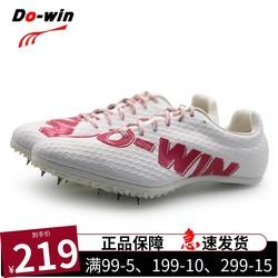 多威田径女专业训练鞋