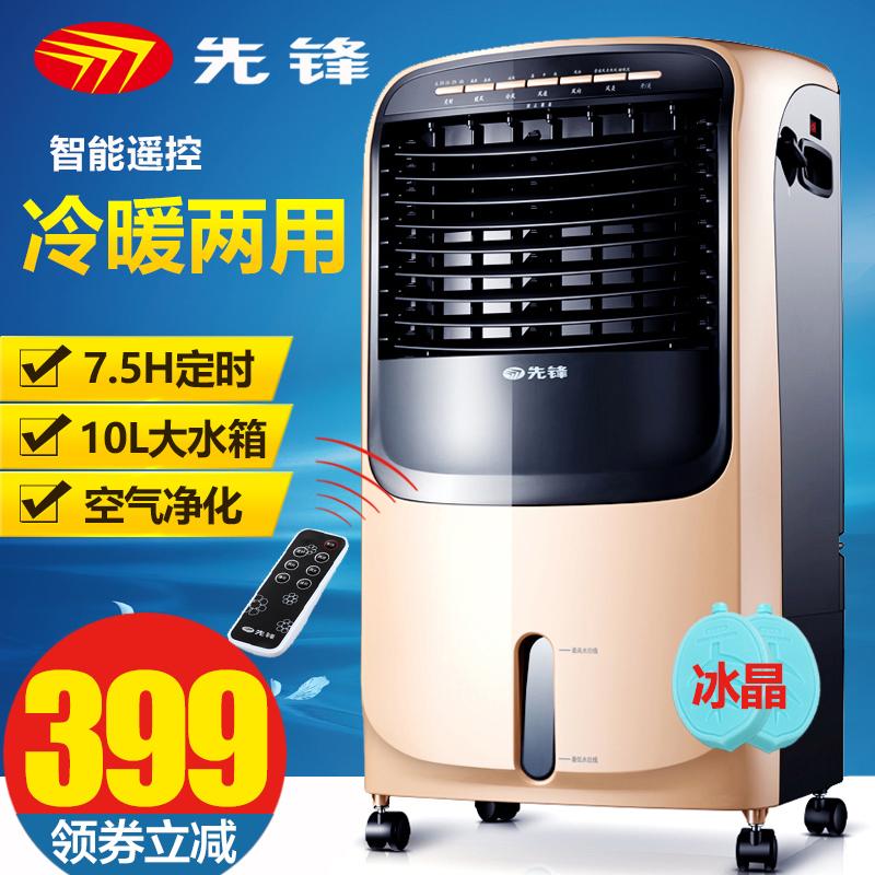 先锋空调扇家用冷暖两用遥控冷风扇冷风机制冷风扇制冷器小空调