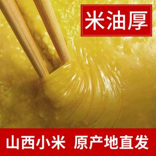 Просо,  2018 шаньси хуан новый метр 5 цзин, единица измерения веса разное зерна маленький желтый метр беременная женщина есть из цукико ребенок сяоми кашица метров пакет mail, цена 529 руб