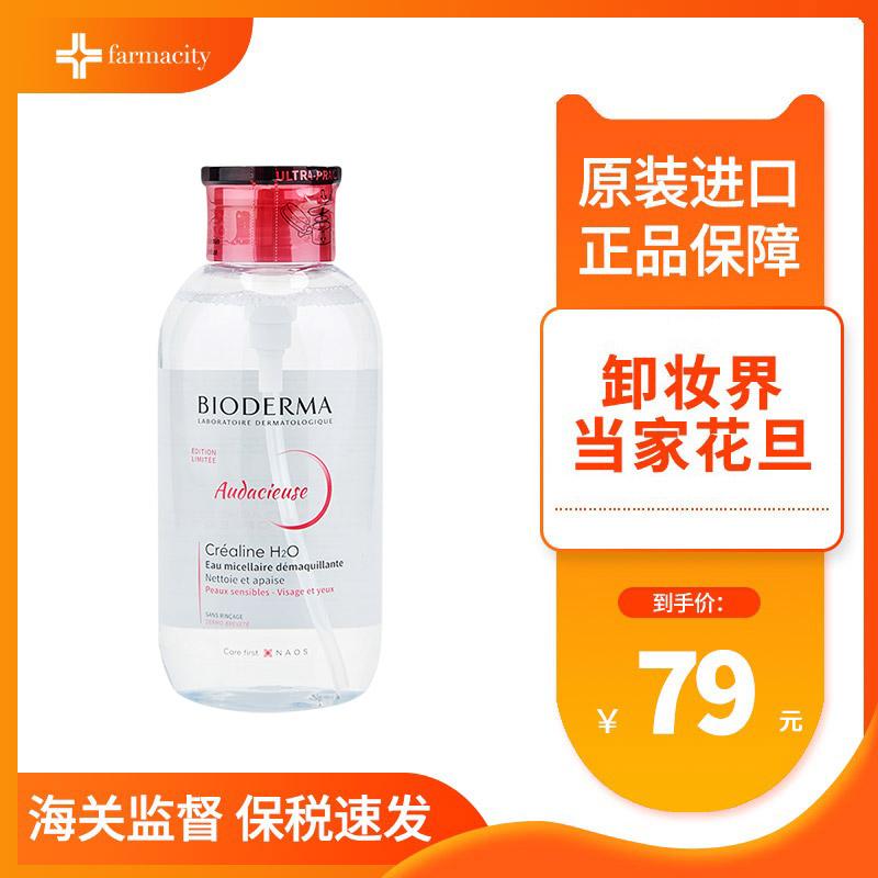 贝德玛卸妆水按压瓶泵头脸部温和清洁粉水保湿500ml旗舰店正品 71.33元