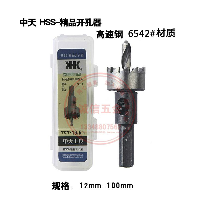 中天h5 hss密齿型取孔扩孔钢板钻头