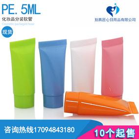 5ml毫升彩色洗面奶护手霜乳液软管