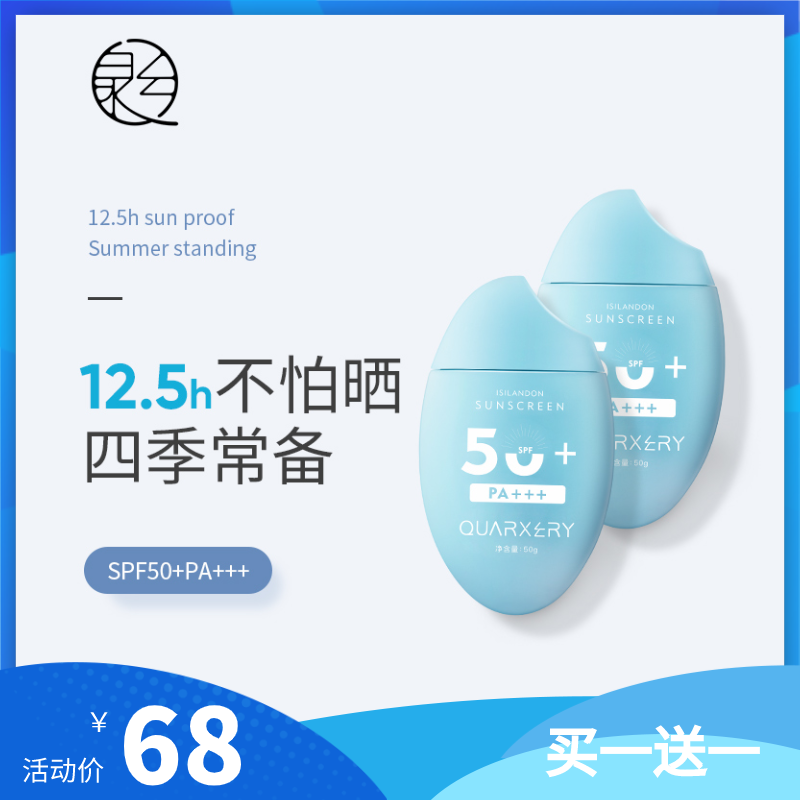 Quanxi sunscreen in summer whole body isolation, UV protection, waterproof and perspiration proof, refreshing facial sunscreen, female genuine