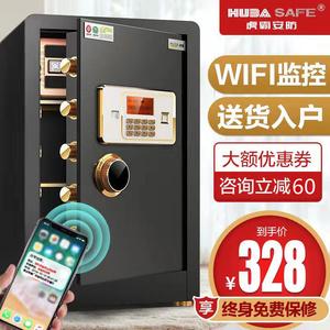 虎霸牌保险柜60CM家用指纹密码小型报警保险箱办公全钢入墙智能防盗保管箱