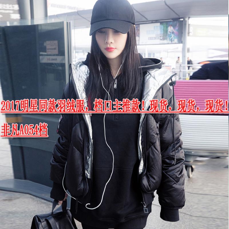 李小璐机场明星同款短款连帽双色银灰色羽绒服女2017冬装新款1090