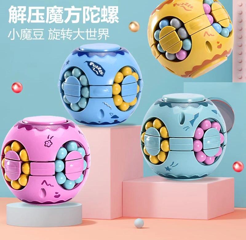 新款升级手指陀螺汉堡魔方益智玩具儿童智力开发小魔豆解压神器