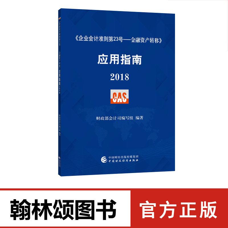 【现货】企业会计准则应用指南  第23号  金融资产转移  应用指南2018 财政部会计司组织编写
