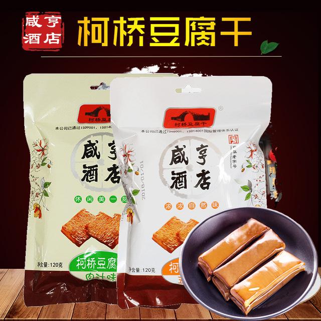 咸亨酒店柯桥豆腐干肉汁味五香味豆干休闲零食豆制品浙江独立包装