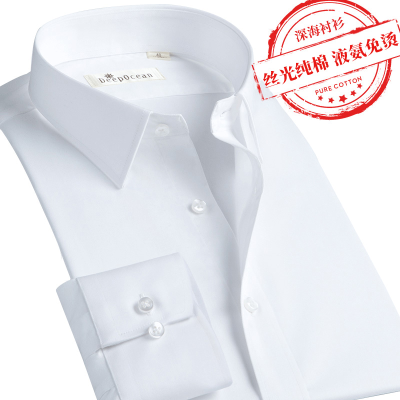 Pure cotton non-iron white shirt men's long-sleeved slim high-end professional men's business white formal wear autumn men's shirt