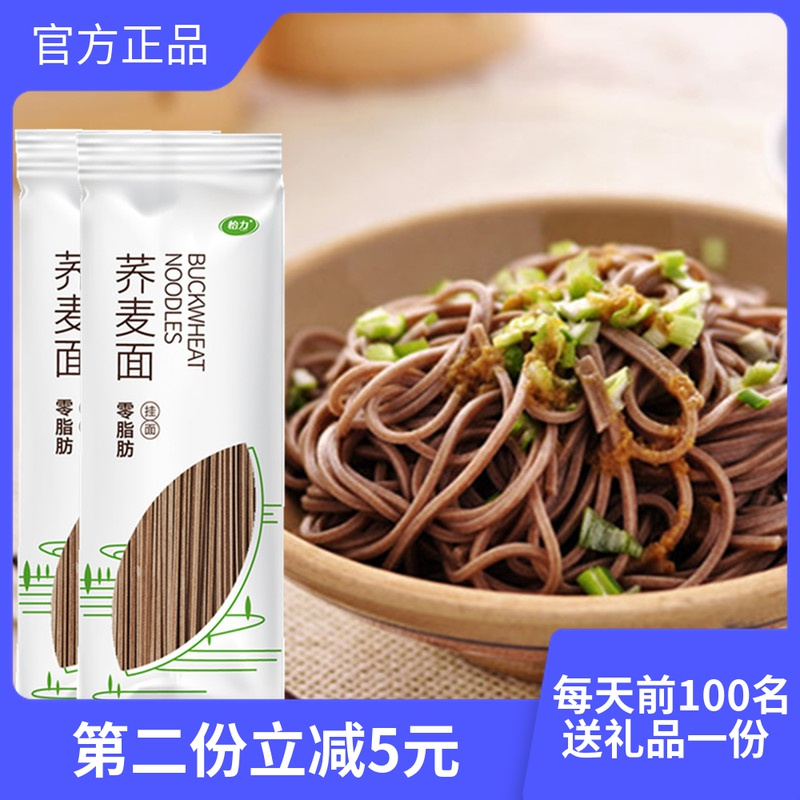 Yili buckwheat noodle, rye substitute, staple food, boiled grains, noodles, noodles without white flour, buckwheat noodles, 200g * 5 bags