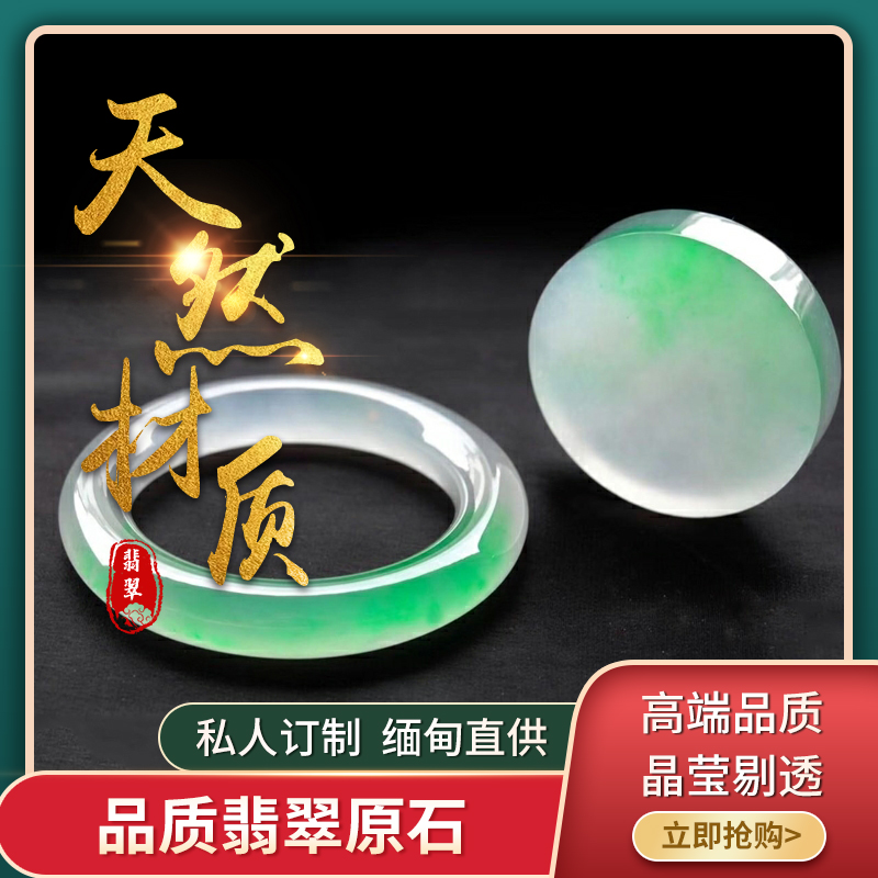 Myanmar A-type jadeite raw jade raw material ice full color Zhengyang green bright material flake floating flower jade bracelet customized