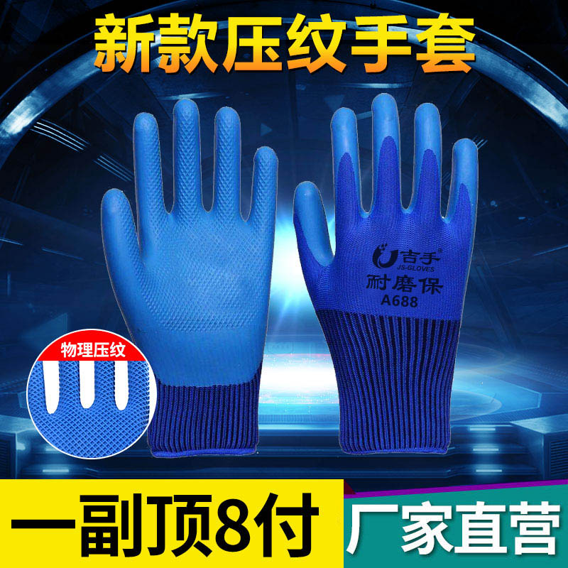 Embossed gloves labor protection impregnation thickening wear-resistant work waterproof and anti-skid rubber belt rubber breathable male workers