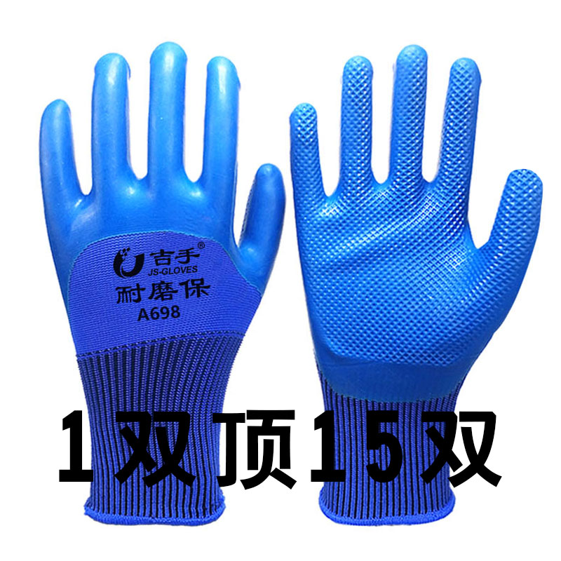 Gloves man site work labor protection dip rubber construction work wear resistant anti slip breathable rubber waterproof labor brick