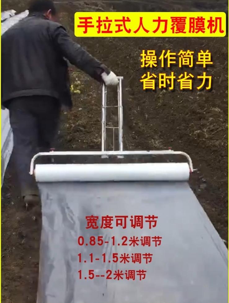 工具地膜大蒜覆盖机铺膜器手动盖膜机盖地膜覆膜机式农用小型专用