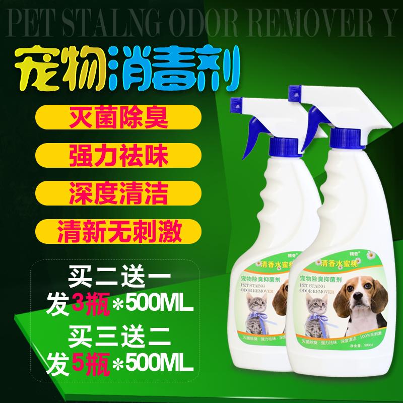 狗狗除臭剂宠物杀菌消毒液香水小狗猫咪室内除味剂去除尿味用品