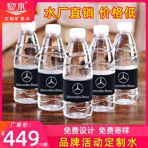 黎水矿泉水定制logo小瓶装贴纸标签
