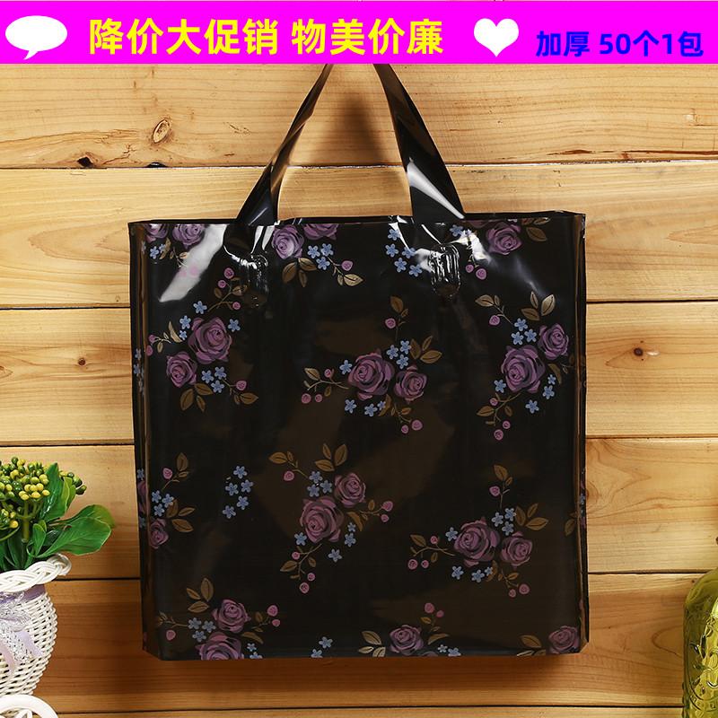 加厚黑色富贵花礼品袋塑料袋服装袋胶袋手提袋包装袋女装袋子包邮