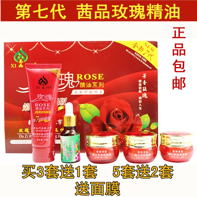 Xipin rose essential oil five in one seventh generation spot removing suit whitening, spot removing, yellow removing, black removing and hydrating cosmetics