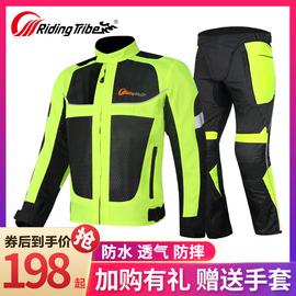 冬季摩托车骑行服套装反光透气网眼防水防摔越野赛车机车服四季