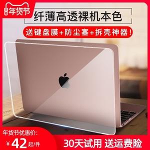 2020新款苹果笔记本保护壳macbook air电脑pro15透明磨砂13寸套12配件mac贴膜软壳水晶13.3贴纸16硬薄全套M1