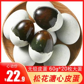 特价北海皮蛋60g*20枚大蛋松花蛋沙心变蛋无铅溏心咸皮蛋特产整箱