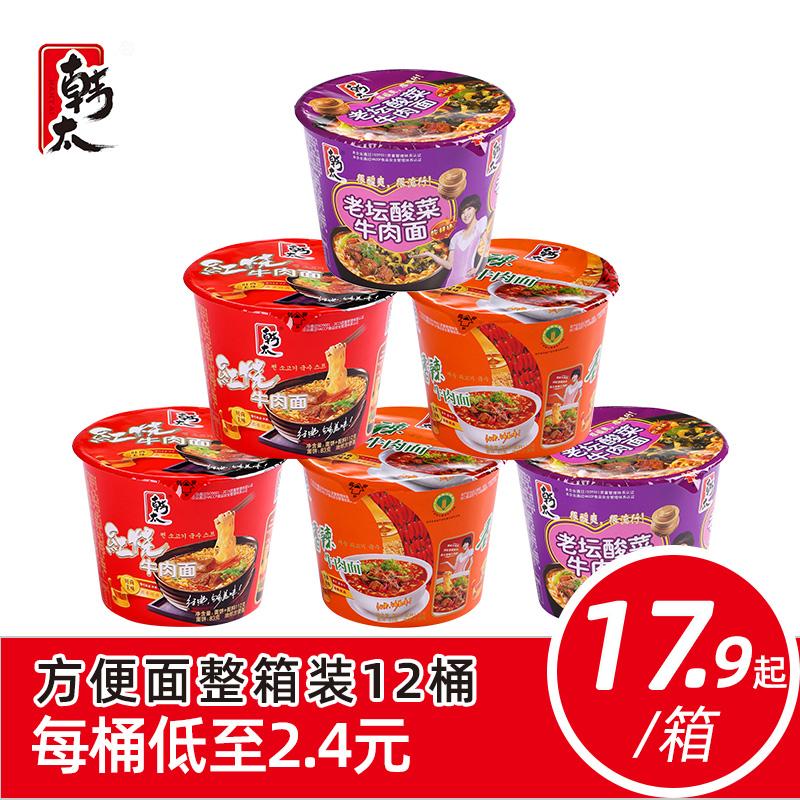 (用50元券)韩太桶装整箱装12桶红烧香辣泡面