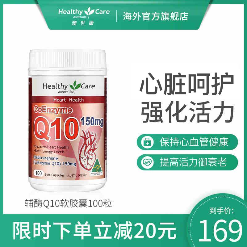 HealthyCare辅酶素q10软胶囊hc澳洲进口coq10保护心脏保健品150mg