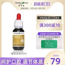 Healthy Care澳洲进口天然蜂胶滴液呵护口腔咽喉全家可用25ml
