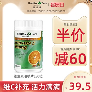 HealthyCare维生素C澳洲进口维C片美白VC咀嚼片儿童成人提高免疫
