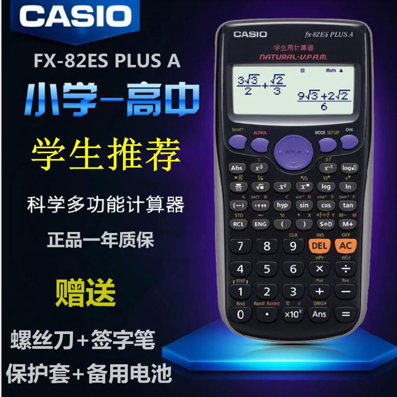 卡西�WFX-82ES PLUS A�W生�y�科�W函�抵锌几呖荚�注���子�算器