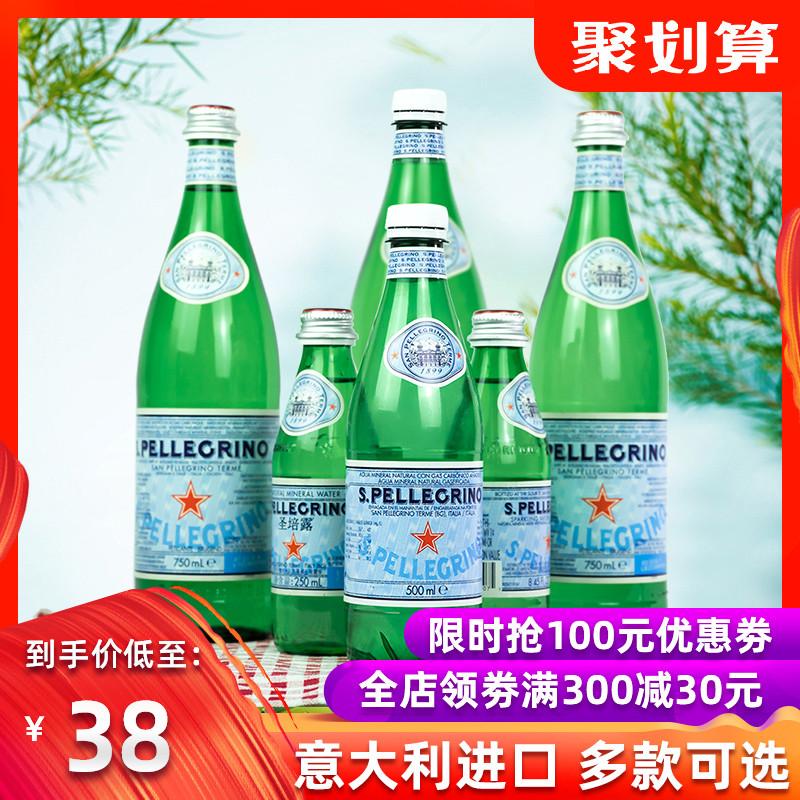 (用3元券)圣培露气泡水意大利苏打水充气矿泉水250ml*24瓶/整箱无糖碱性水