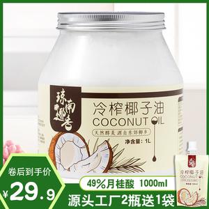 琼南椰香椰子油纯1000ml海南食用油