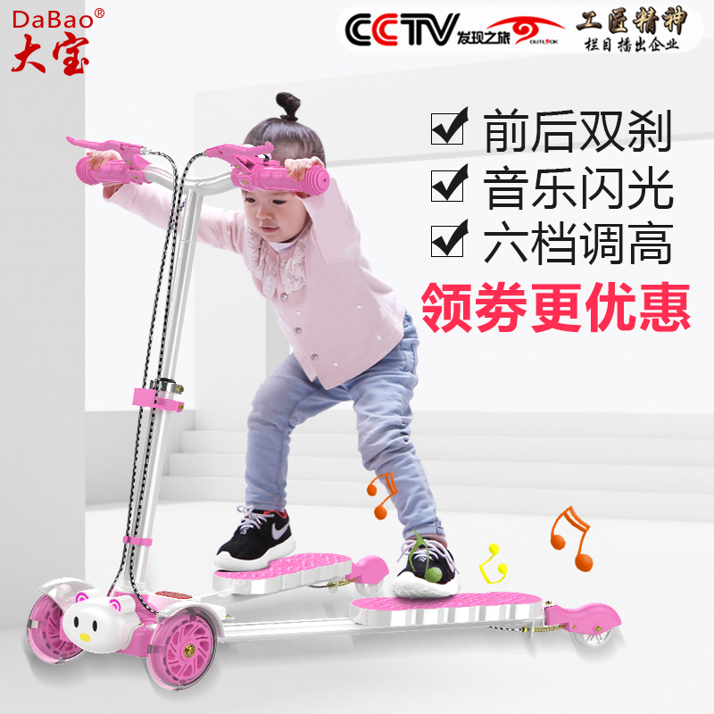 大宝儿童滑板车3-6-8岁蛙式剪刀车双脚分开男女孩宝宝溜溜滑滑车