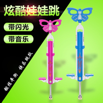 Big Bao Yun Butterfly doll jump children teen double bar music flash bounce Jump rod