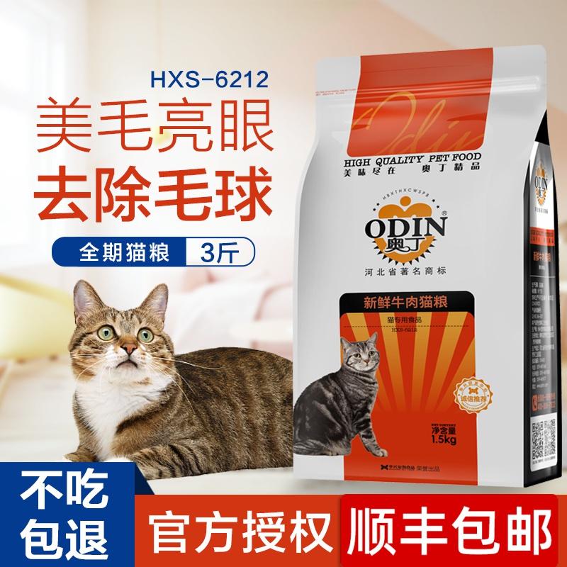 奥丁猫粮10kg 牛肉味成猫幼猫天然通用型20斤暹罗美短特价包邮优惠券