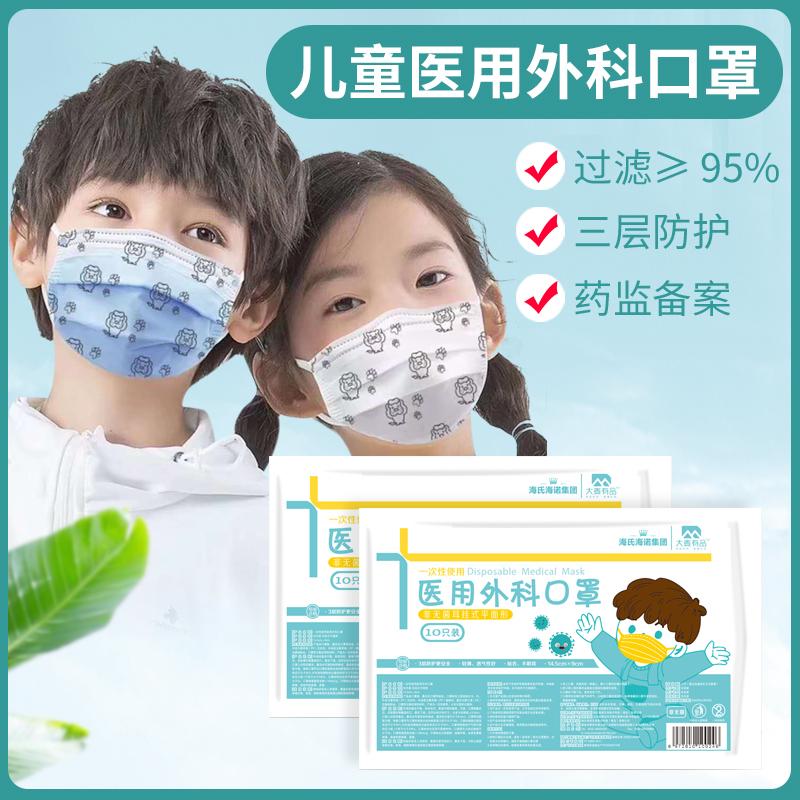 50只儿童医用外科口罩一次性医疗口罩男女童小孩专用独立单独包装
