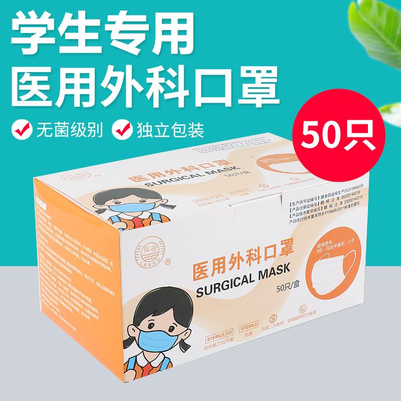 儿童医用外科口罩医疗灭菌一次性小学生小孩专用防病菌独立包装