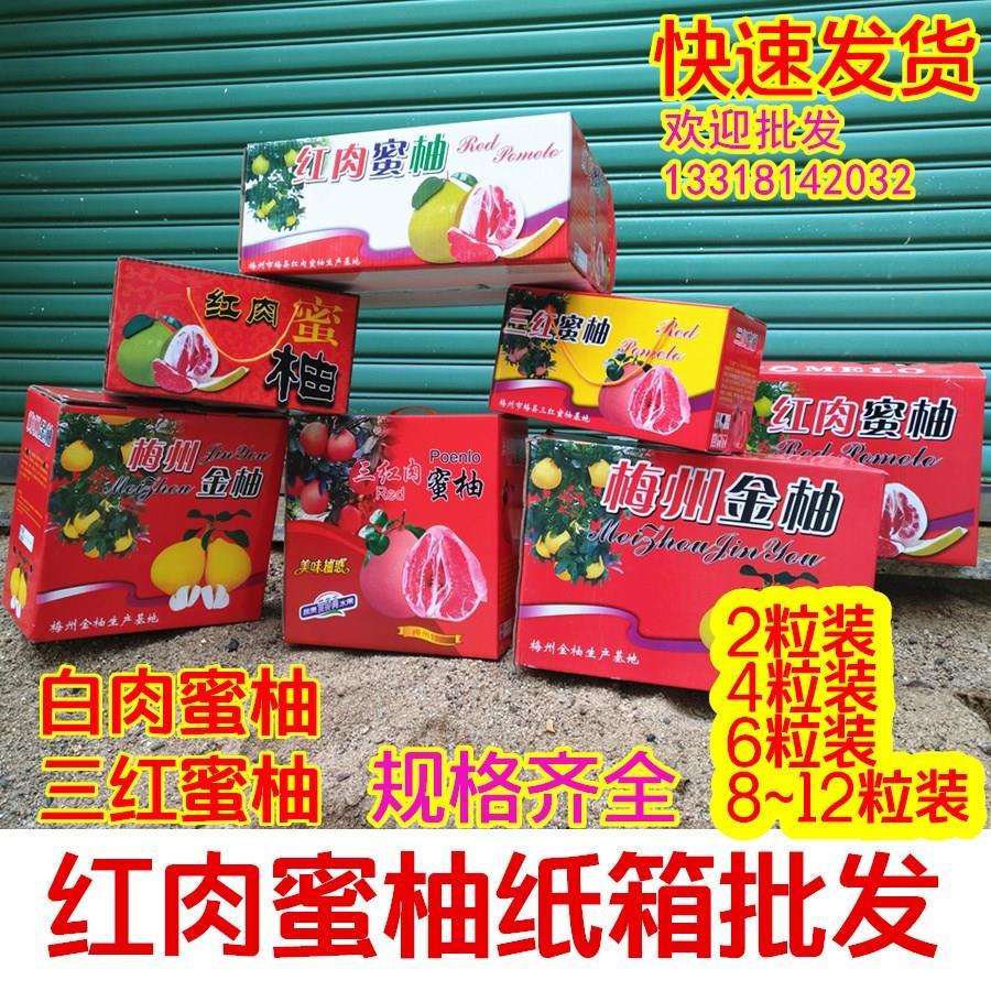 限1000张券246810包装箱红肉红心礼盒