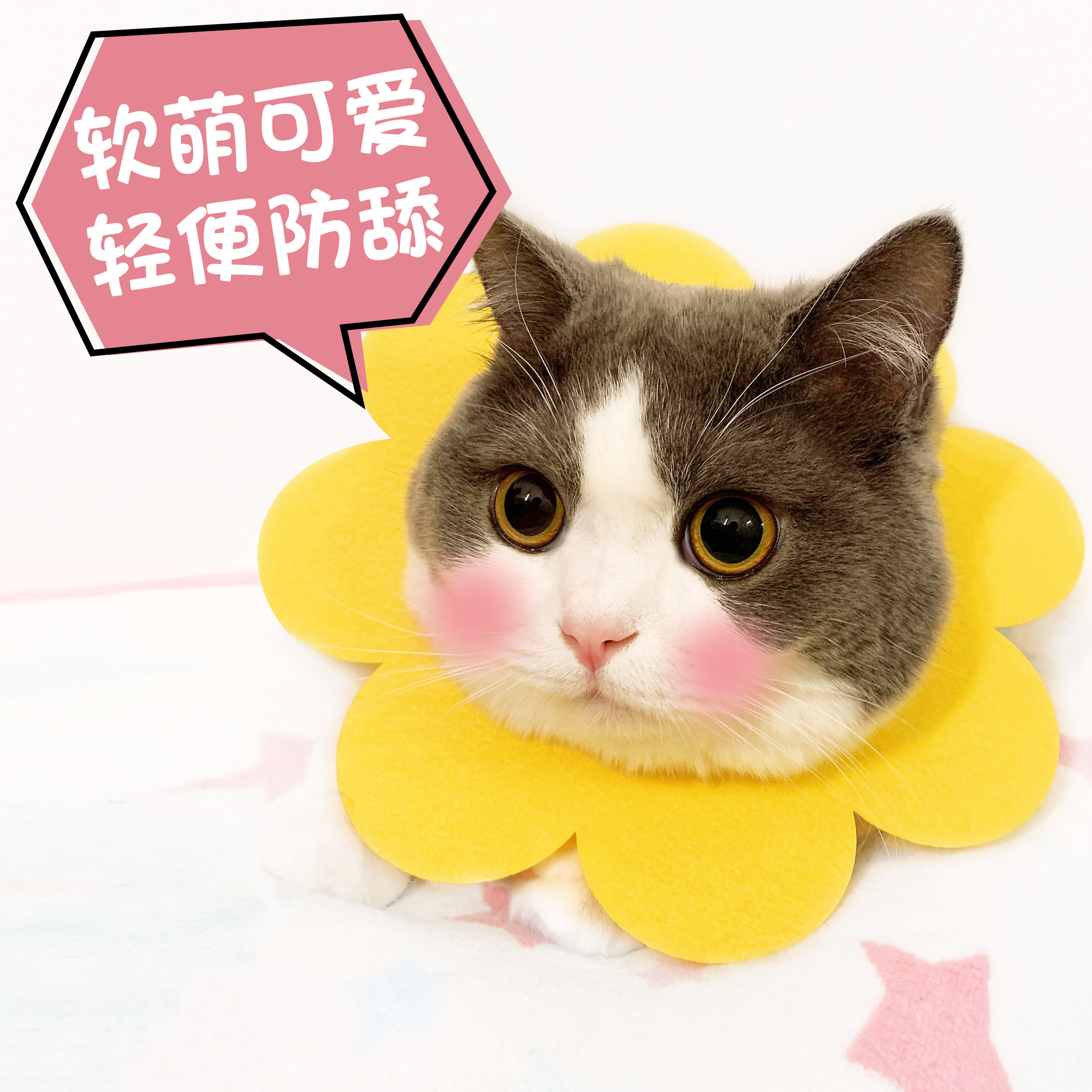 猫咪伊丽莎白太阳花项圈轻软口水巾头套猫用品脖圈宠物防舔耻辱圈