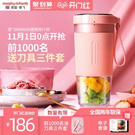 摩飞便携充电式榨汁机小型家用榨汁杯电动果汁机迷你料理水果汁杯图片