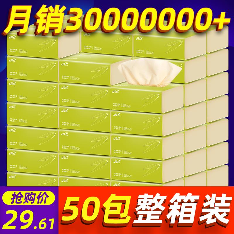 (过期)缘点家居旗舰店 缘点本色50包家用实惠抽卫生纸巾 券后32.9元包邮