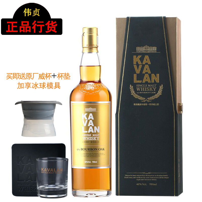 金车噶玛兰波本桶单一纯麦威士忌 KAVALAN 台湾进口单一麦芽洋酒