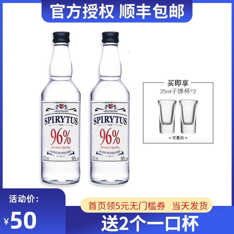 生命之水96度伏特加原味500ml  2瓶装波兰进口  洋酒小鸟伏特加