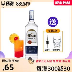 豪帅银龙舌兰酒 墨西哥Tequila金快活洋酒原装进口鸡尾酒调酒套装